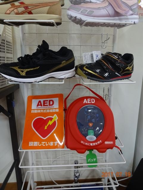 AEDが設置されました!